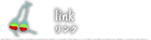 link リンク